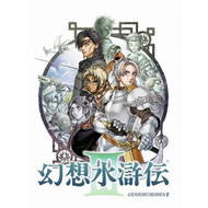 Genso Suikoden III Japan Import For PlayStation 2 PS2 With Manual and - EE688214