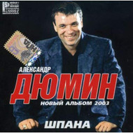 Shpana By Dumin On Audio CD Album 2007 - EE718711