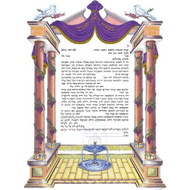 Pillars Of Happiness Ketubah Hebrew - DD570449