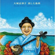 Washita Shimauta By Ohshiro Shizuko On Audio CD - E505579