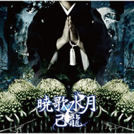 Gyoukasuigetsu By Kiryu On Audio CD Pop - E505890