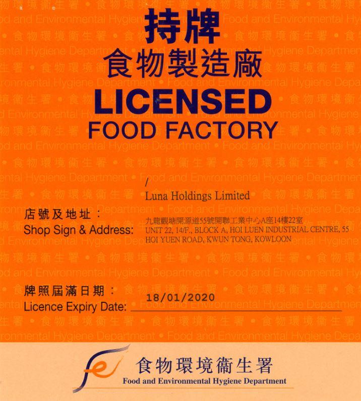 luna-factory-license-2019-2020.jpg