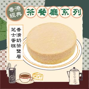 香滑奶茶芝士蛋糕 (6吋)