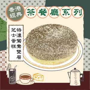 特濃鴛鴦芝士蛋糕  (8吋)