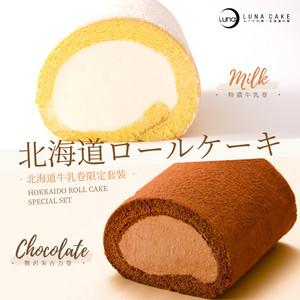 北海道牛乳卷系列限定套裝
