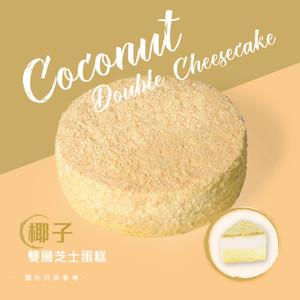 椰子雙層芝士蛋糕 (8吋) - 須於4個工作天或之前預訂