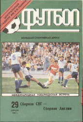 CIS Russia V England Programme 1992  On offer is an original Official programme for the international friendly match Russia V England, the game was played on 29 April 1992 at the Lenin Stadium, Moscow.  The programme is the 4 page stadium issue and is in Very Good condition. Nice clean programme and great value.