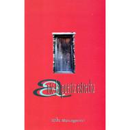 Ante la puerta estrecha | Around the Wicket Gate