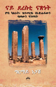 'THE FREEDOM OF THE WRITER' (Tigrinya text) And Other Selected Literary and Cultural Essays, by Ghirmai Negash