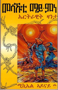 MESAKHUTI MAI-MINE:  An Eritrean Novel (Tigrinya) by Mikael Adonai