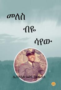 መለስ ብዬ ሳየው: ሌ/ኮለኔል አሰፋ በርሄ, MELES BIYE SAYEW: An Autobiography, by Assefa Berhe Gile