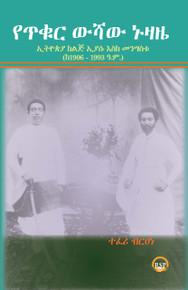 Ethiopia: From Lij Iyasu to Mengistu (1906 - 1993 EC) by Teferi Birhane