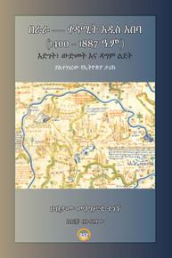 በራራ (ቀዳሚት አዲስ አባባ): አመሰራረት፣ እድገት እና ዳግም ልደት (1400  - 1887 ዓ.ም.)/ Barara (Addis Ababa's Predecessor): Foundation, Growth, Destruction and Rebirth (1400 – 1887) by Habtamu Tegegne