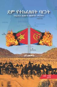 ደም የተከፈለበት ባርነት/ Dem Yetekefelebet Barinet (Amharic Edition) by Rezene Habte