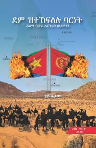 ደም ዝተኸፍለሉ ባርነት/De Zitekefelelu Barinet by Rezene Habte (Tigrinya Edition)