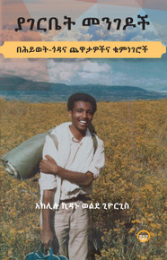 Country Roads: A Coming of Age Memoir by Aklilu Kidanu Wolde Giorgis (Amharic)