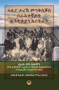 A Short History of Ethiopia/Eritrea Labor Union by Beyene Solomon