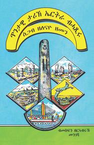 A Short History of Eritrea from Ancient Times to Present/ጥንታዊ ታሪኽ ኤርትራ ብሓጺሩ ስጋብ ዘለናዮ ዘመን ብመስፍን ዘርኣብሩኽ መንገሻ