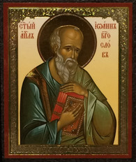 St John the Theologian Icon