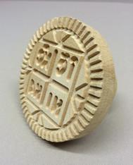 Wooden Prosphora Seal #05