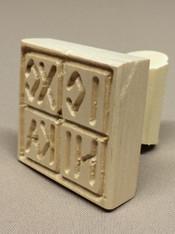 Wooden Prosphora Seal #07