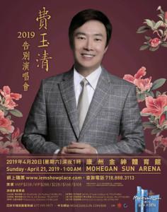 poster - 費玉清 2019 告別演唱會-康州金神 Fei, Yu Ching 2019 Farewell Concert - Mohegan Sun