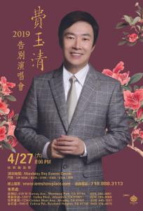 poster - 費玉清 2019 告別演唱會-拉斯維加斯站 Fei, Yu Ching 2019 Farewell Concert - Las Vegas