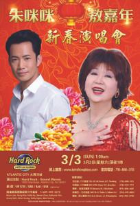 Poster - 朱咪咪 &傲嘉年   新春演唱會 Mimi Choo and Pierre Ngo live in Hard Rock