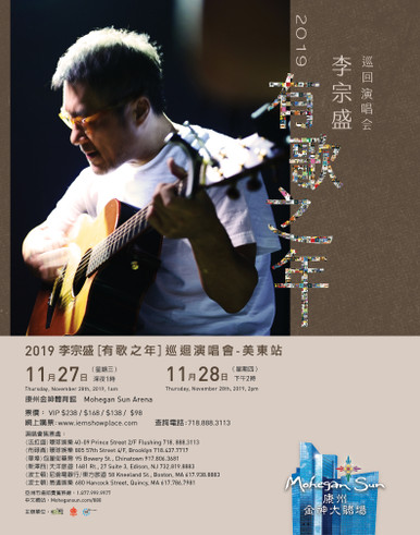 李宗盛2019[有歌之年]巡迴演唱會-美東站 Jonathan Lee [Those Songs Through The Years] World Tour