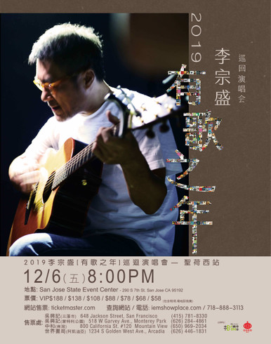 李宗盛2019[有歌之年]巡迴演唱會-聖荷西站 Jonathan Lee [Those Songs Through The Years]World Tour - San Jose