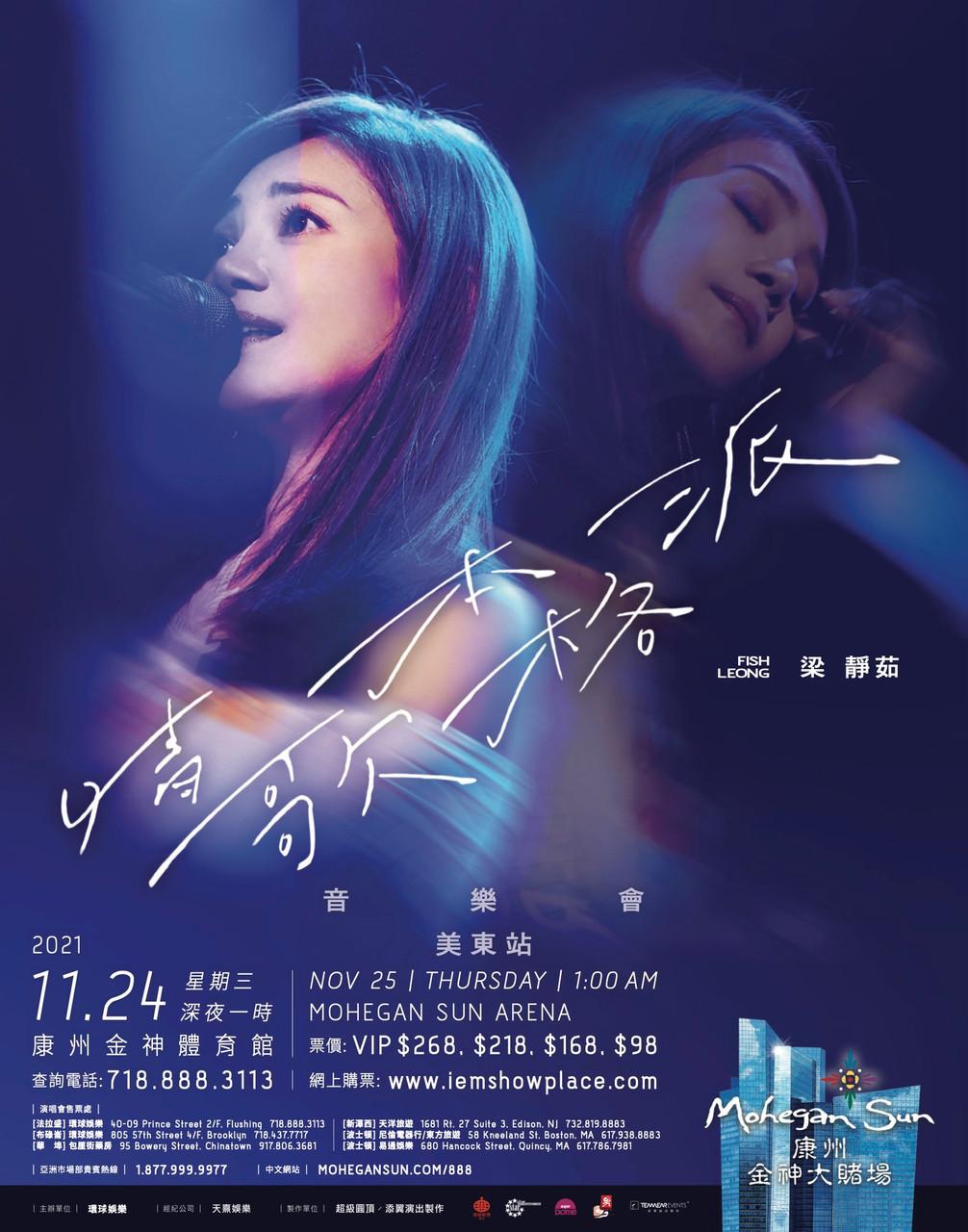 poster -  Fish Leong Mohegan Sun