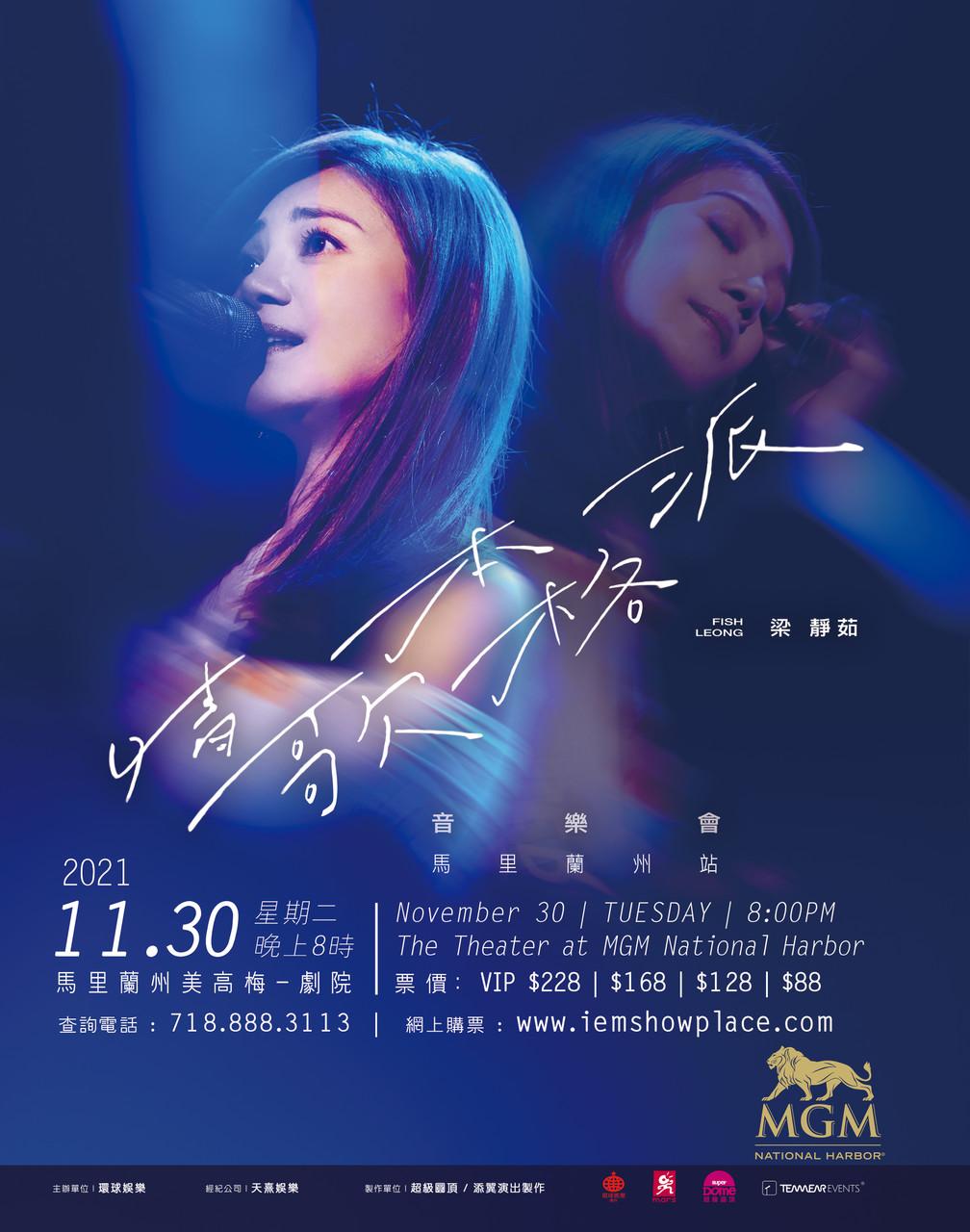 poster -  Fish Leong MGM National Harbor