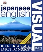 JAPANESE/ENGLISH VISUAL DICTIONARY