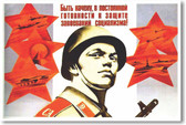 Soviet Union Russian Red Army solider - WW2 era Cold War Socialism Communism Propaganda Poster