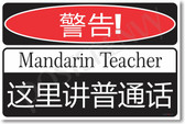 Warning Mandarin Teacher Poster Print Gift