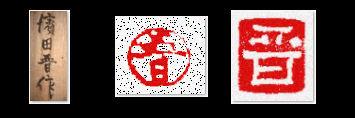 hamada-shinsaku-marks.jpg