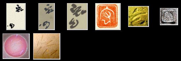 nakajima-hiroshi-marks.jpg