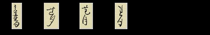 otagaki-rengetsu-mark-1.png