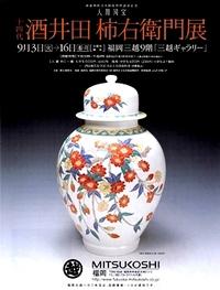 sakaida-kakiemon-p.jpg