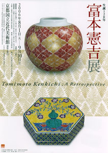 tomimoto-kenkichi-p.jpg