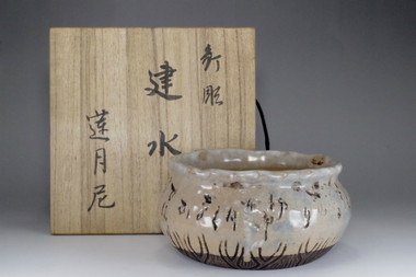 sale: KENSUI - Vintage Japanese poem carved pottery bowl in Rengetsu ware