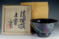 sale: Kawai Kanjiro - Black glazed kyo pottery tea bowl w original box
