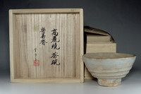 sale: Ido chawan - Korean Pottery Bow by Ri Masako / Yi Bangja w Box