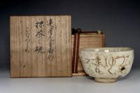 sale: Antique Japanese Pottery Tea Pot and Cups set by Otagaki Rengetsu