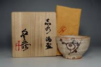 sale: Guinomi - Vintage pottery cup w/ signed box by Arakawa Toyozo