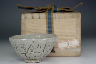 sale: Antique Pottery Poem Cup by Otagaki Rengetsu w / awasebako