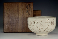 sale: Otagaki Rengetsu antique tea bowl