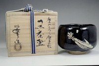 sale: Sasaki Shoraku '11th Raku Keinyu' tea bowl
