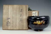 sale:  12th Raku Konyu kuro-raku bowl later years work