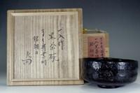 sale: 4th Raku Ichinyu kuro-raku tea bowl w/ double box